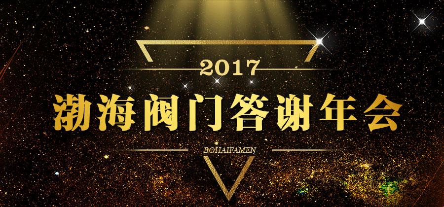 同心同力,共创佳绩―渤海阀门2017答谢年会圆满成功